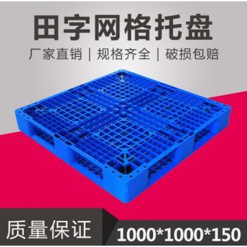 济南1311川字网格塑料托盘批发