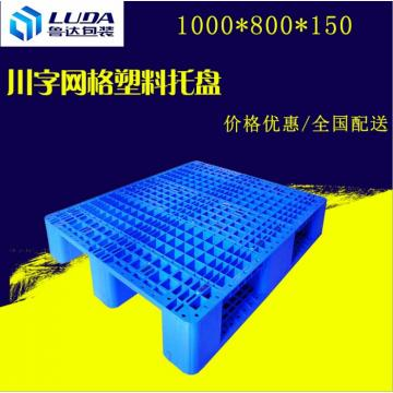 上海1208网格川字型塑料托盘特供