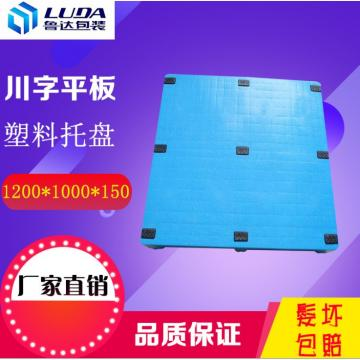 临沂叉车板垫塑料托盘定制生产
