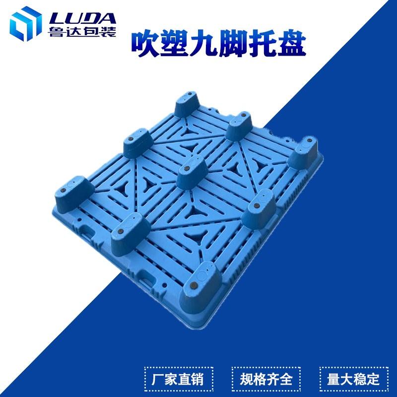 济南吹塑托盘厂家、青岛吹塑托盘厂家、淄博吹塑托盘厂家
