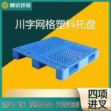 塑料托盘源头厂家支持定制