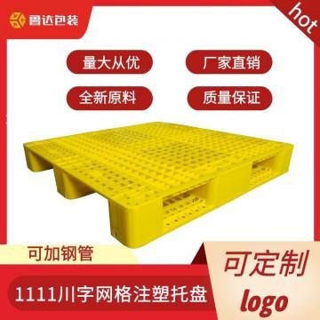 1111川字塑料托盘