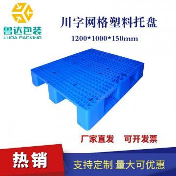 川字网格塑料托盘1200*1000*150mm