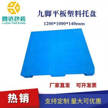 九脚平板塑料托盘1200*1000*140mm