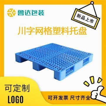 川字网格塑料托盘1300*1100*150mm