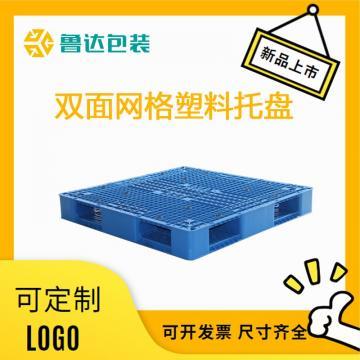 双面网格塑料托盘1300*1100*150mm