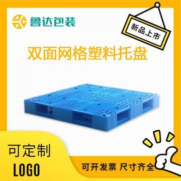 邹城市 双面网格塑料托盘1400*1100*150mm