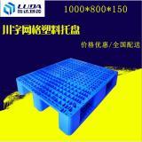 上海1010加厚川字网格塑料托盘出售