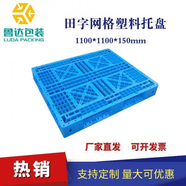 田字网格塑料托盘1100*1100*150mm